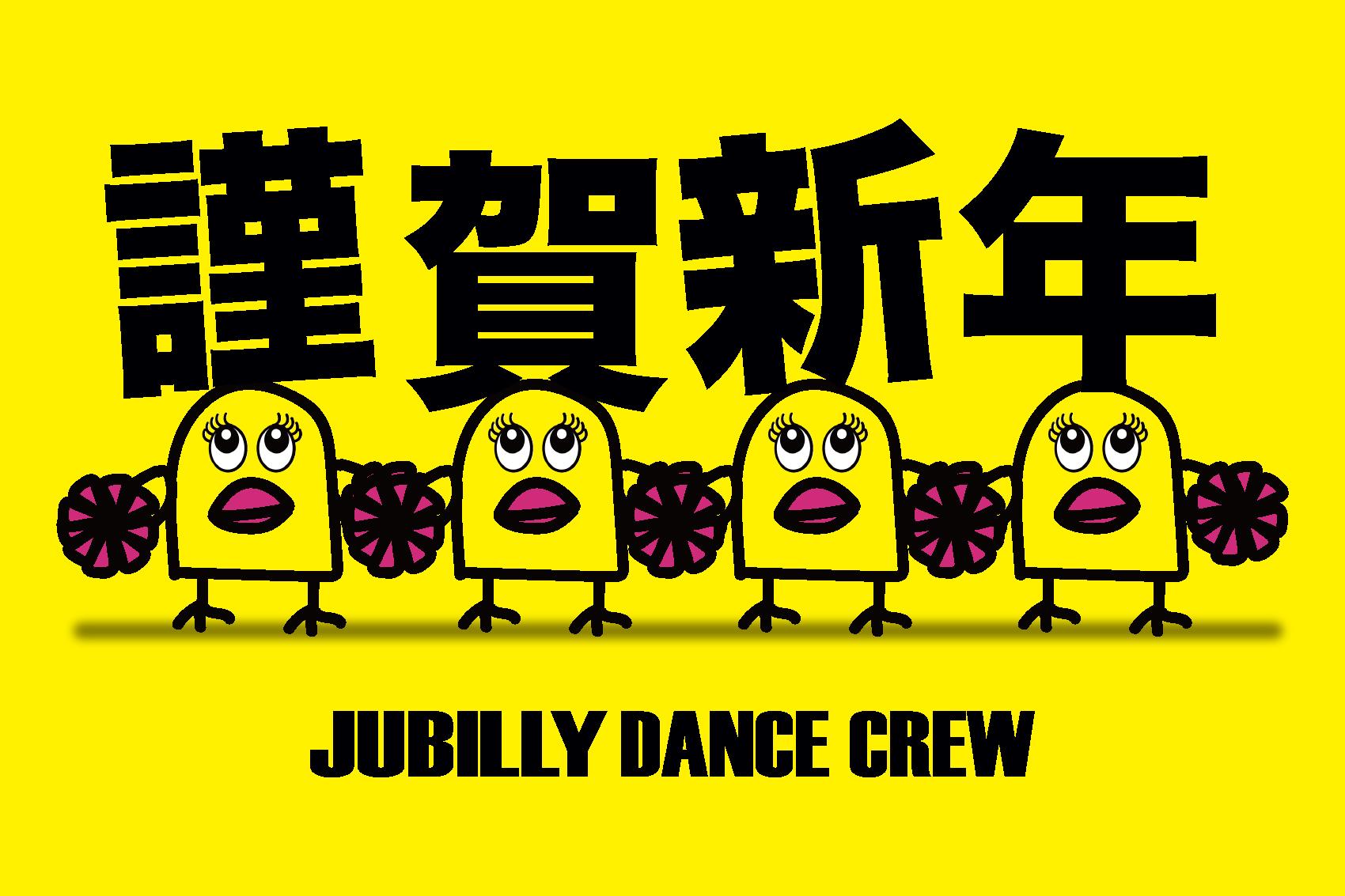 JUBILLY DANCE CREW謹賀新年